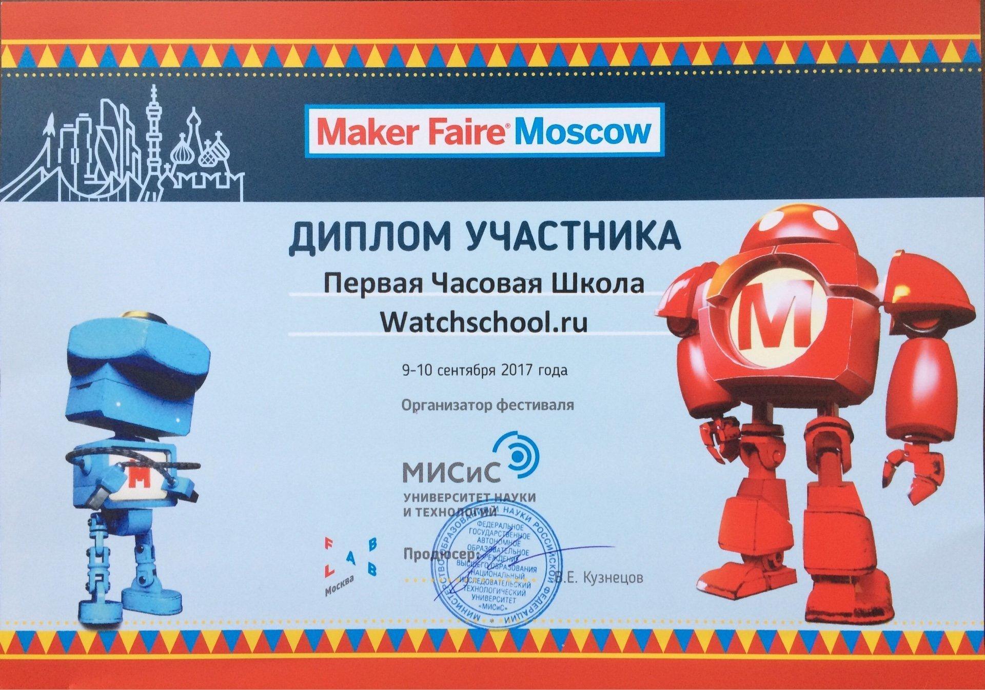 Первая часовая школа на международном фестивале изобретателей.