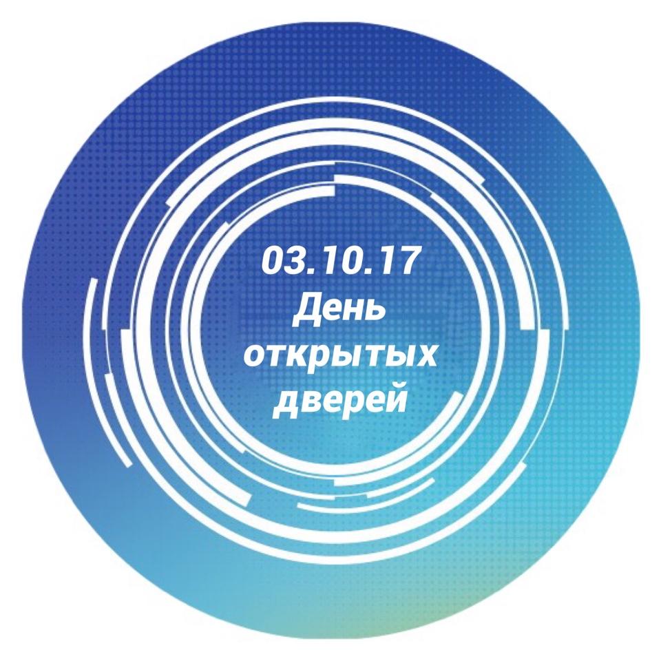 День открытых дверей 2017.